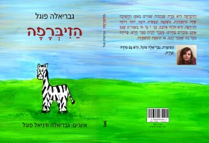 gavriela_fogel_ cover