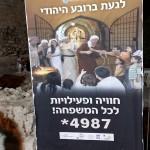 """סיור סליחות עיריית ירושלים טל מרום חברה לשיקום ולפיתוח הרובע היהודי בעיר העתיקה בירושלים בע""""מ,"""