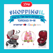 שילב ב-ShoppingIL חג הקניות הישראלי ברשת!!