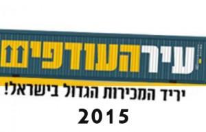עיר העודפים 2015