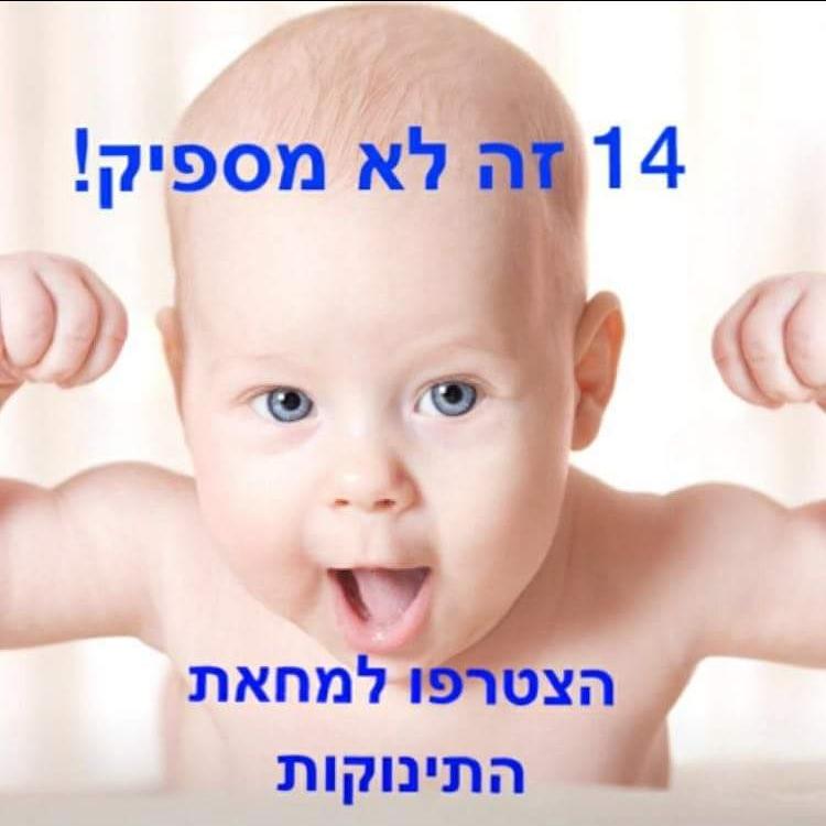 Photo ofאסנת ואתורי יוזמת מחאת התינוקות