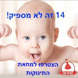 מחאת התינוקות אסנת ואתורי