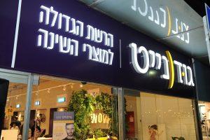 """תושבי ראשון לציון והסביבה, תתכוננו: רשת  """"גוד נייט"""" פתחה את חנות הדגל שלה במתחם G בעיר"""