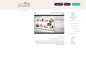 לראשונה בישראל מאמונט אתר המרכז ייעוץ והדרכה אונליין להריון, לידה והורות