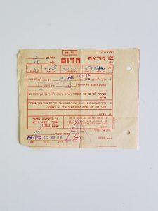 לגעת ברגע - סמלים מעצבים זיכרון תערוכה חדשה ברובע היהודי בירושלים