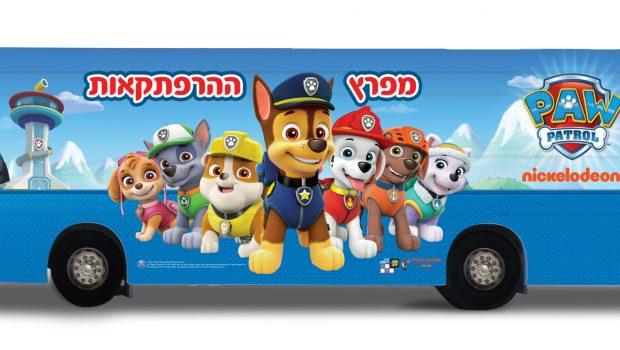 אוטובוס מפרץ ההרפתקאות בדרך אליכם! ריידר החמוד וחבריו מחכים לכם