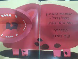 ספר חדש בהוצאת שוקן : פיהוקים, כולל חלונות הצצה, מאת: אניטה ביסטרוש