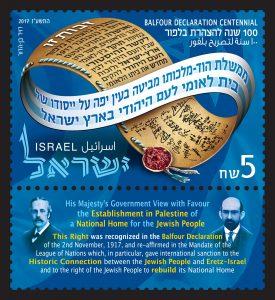 דואר ישראל הנפיק בול ממלכתי לציון חגיגות מאה שנה להצהרת בלפור