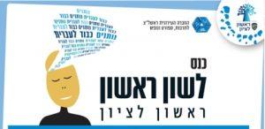 """""""לשון ראשון"""", כנס ראש הממשלה ה-11 לשפה העברית בראשון לציון"""