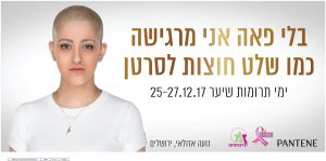 עמותת זכרון מנחם ופנטן יוצאים בקמפיין משותף להשיג פאה לכל אישה מתמודדת עם הסרטן
