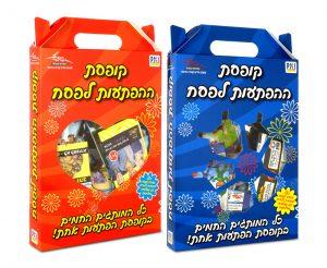 קופסת ההפתעות של דואר ישראל לפסח
