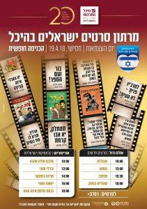 פותחים את הלב בהיכל ראשון לציון מרתון סרטים ישראלים