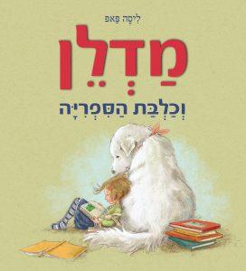 """ספר ילדים חדש """"מדלן וכלבת הספרייה"""" רואה אור בהוצאת ספר לכל"""