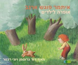 """האנסמבל הקולי הישראלי באופרה לכל המשפחה בסיפורו ובהשתתפותו של דויד גרוסמן  ארנב"""""""