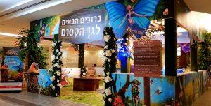 מתחם הילדים החדש של קניון עופר סירקין פתח תקווה צילום אסף לוי