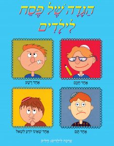 הוצאת ספר לכל מציגה: הגדה של פסח לילדים