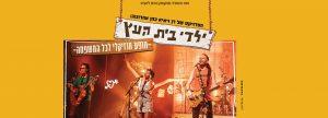 המלצות למופעי ילדים לחודש מאי בגריי יהוד