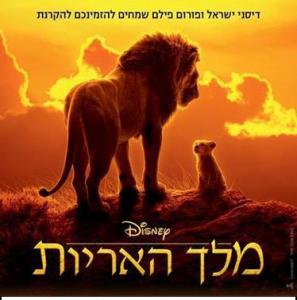 מלך האריות 2019 בבתי הקולנוע, בעברית ובאנגלית